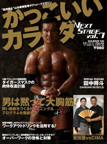 かっこいいカラダnext stage vol.7 (B・B MOOK 526 スポーツシリーズ NO. 400)