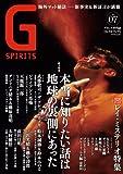 Gスピリッツ Vol.7 (DVD付き) (タツミムック)