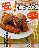 安い!春おかず―キャベツ・春野菜・豚肉&特売素材 (主婦の友生活シリーズ)
