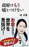 「政府はもう嘘をつけない (角川新書)」販売ページヘ