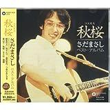 さだまさし ベスト・アルバム 秋桜 ( コスモス ) EJS-6194