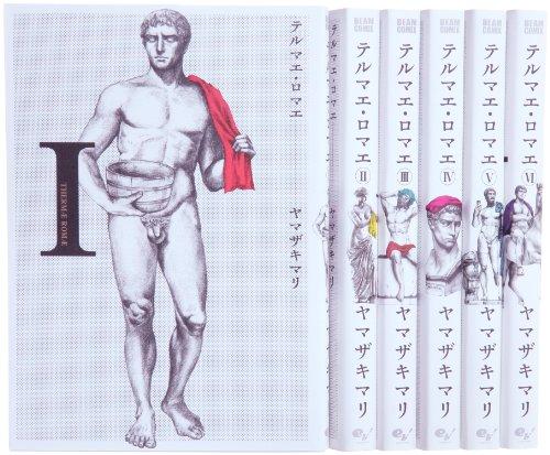 古代ローマ的男性はかっこいい! 古代ローマを熟知する『テルマエ・ロマエ』作者が語る『男性論』 1番目の画像