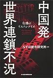 「中国発 世界連鎖不況 ―失速のリスクシナリオ」販売ページヘ