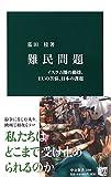 「難民問題 - イスラム圏の動揺、EUの苦悩、日本の課題 (中公新書)」販売ページヘ