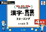 漢字・言葉のきまりトレーニング—読み,書き,意味をまとめておぼえる! (4年生) (論理エンジン方式)