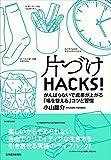 「片づけHACKS!―がんばらないで成果が上がる「場を整える」コツと習慣」販売ページヘ