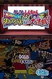 Crayon Shin-Chan: Arashi o Yobu Cinema Land [Japan Import]