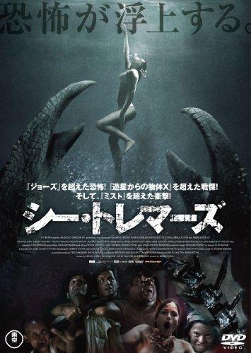 シー・トレマーズ [DVD]