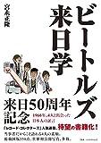 「ビートルズ来日学 1966年、4人と出会った日本人の証言」販売ページヘ