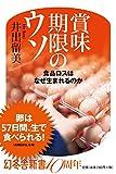 「賞味期限のウソ 食品ロスはなぜ生まれるのか (幻冬舎新書)」販売ページヘ