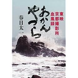 あかんやつら 東映京都撮影所血風録
