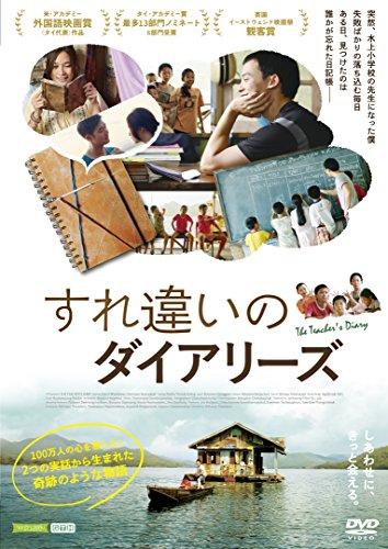 すれ違いのダイアリーズ [DVD]