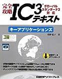 完全攻略IC3テキスト グローバルスタンダード3対応キーアプリケーションズ