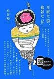 【書評】『単純な脳、複雑な「私」』(池谷裕二)
