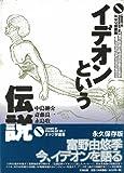 イデオンという伝説 (オタク学叢書 (Vol.2)) [単行本] / 中島 紳介 (著); 太田出版 (刊)
