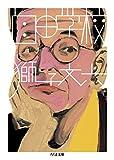 「自由学校 (ちくま文庫)」販売ページヘ