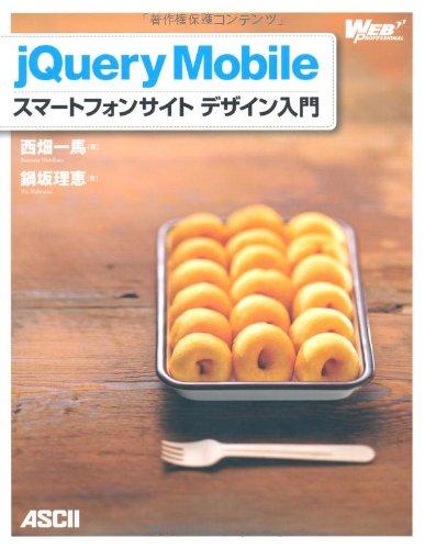 jQuery+Mobile+スマートフォンサイト+デザイン入門+(WEB+PROFESSIONAL)