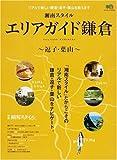 湘南スタイル エリアガイド鎌倉~逗子・葉山~ (エイムック (1618))