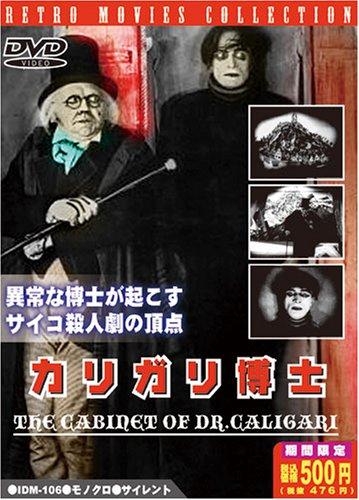 カリガリ博士 新訳版 [DVD]