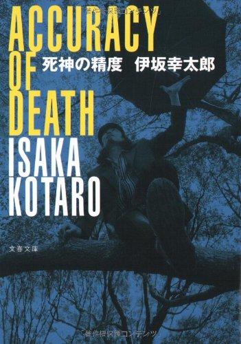 伊坂幸太郎のおすすめ作品ランキングTOP10:休日は伊坂幸太郎ワールドに浸れ。 11番目の画像