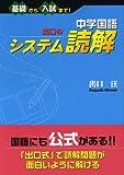 中学国語 出口のシステム読解—基礎から入試まで!