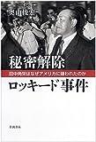 「秘密解除 ロッキード事件――田中角栄はなぜアメリカに嫌われたのか」販売ページヘ