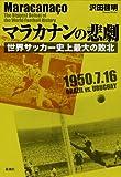 「マラカナンの悲劇: 世界サッカー史上最大の敗北」販売ページヘ