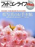 フォトコンライフ(57) (双葉社スーパームック)