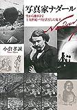 「写真家ナダール - 空から地下まで十九世紀パリを活写した鬼才」販売ページヘ