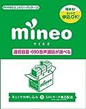 mineoエントリーパッケージ au 4G LTE対応SIM 月額700円(税抜)から <最低利用期間なし> 511015 -