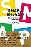 「SMAPは終わらない~国民的グループが乗り越える「社会のしがらみ」」販売ページヘ