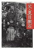「父・夏目漱石 (文春文庫)」販売ページヘ