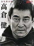 永久保存版 高倉健 サンデー毎日増刊 12/26号 -