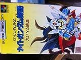 SD Gundam Gaiden: Knight Gundam Monogatari: Ooinaru Isan, Super Famicom (Japanese Import)