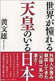 世界が憧れる 天皇のいる日本 (一般書)