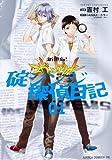 新世紀エヴァンゲリオン 碇シンジ探偵日記 第1巻 (あすかコミックスDX)