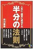 人生に、経営に成功する半分の法則 (Nagasaki business)