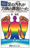 足の汚れ(沈殿物)が万病の原因だった―足心道秘術 (マイ・ブック)