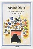 「宮沢賢治全集〈1〉 (ちくま文庫)」販売ページヘ