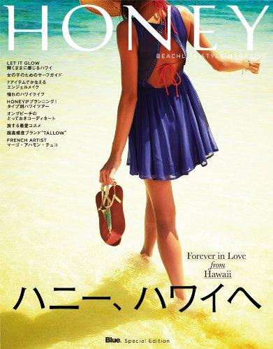 HONEY(ハニー)Vol.3 (ネコムック)