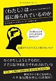 「〈わたし〉は脳に操られているのか : 意識がアルゴリズムで解けないわけ」販売ページヘ