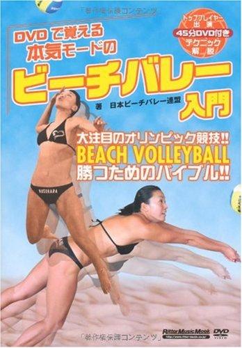 DVDで覚える 本気モードのビーチバレー入門(DVD付き) (リットーミュージック・ムック)