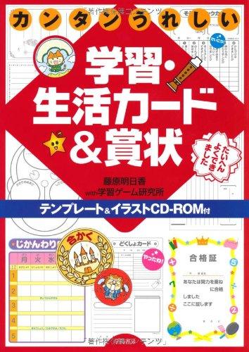 カード 生活カード : うれしい学習・生活カード ...