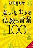 老いを生きる仏教の言葉100 (成美文庫)