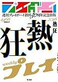 「週刊プレイボーイ創刊50周年記念出版「熱狂」(集英社ムック)」販売ページヘ