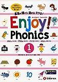 エンジョイ!フォニックス1 上巻: 英語が聞ける・読める・できる!