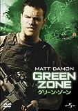 グリーン・ゾーン [DVD]