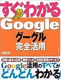 すぐわかる Google グーグル 完全活用