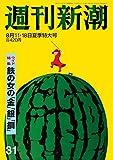 「週刊新潮 2016年 8/18 号 [雑誌]」販売ページヘ