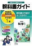 中学教科書ガイド 学校図書版 中学校科学 1年